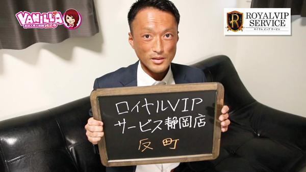 ロイヤル・ビップ・サービス 静岡のバニキシャ(スタッフ)動画