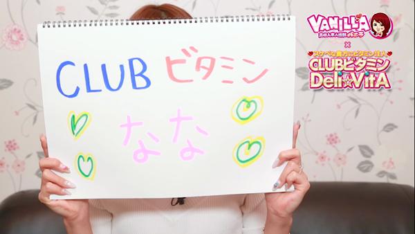 CLUB ビタミンの求人動画
