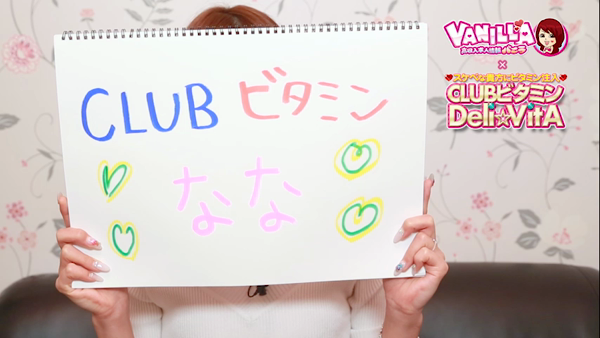 CLUB ビタミンのバニキシャ(女の子)動画