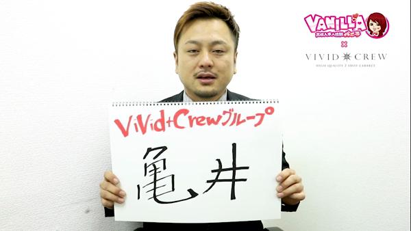 VIVID CREWグループのバニキシャ(スタッフ)動画