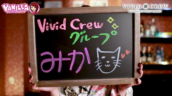 VIVID CREW 神戸三宮店に在籍する女の子のお仕事紹介動画
