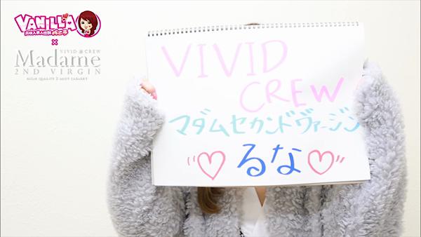 VIVID CREWマダムセカンドヴァージンのバニキシャ(女の子)動画