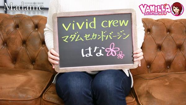 VIVID CREWマダムセカンドヴァージンに在籍する女の子のお仕事紹介動画