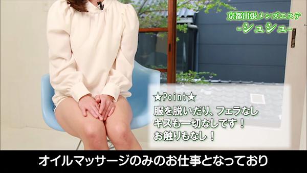 高級出張メンズエステ 神戸ChouChouのお仕事解説動画