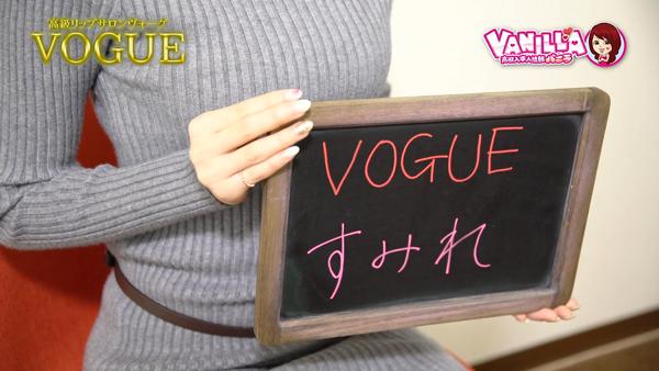 リップサロン VOGUE ヴォーグに在籍する女の子のお仕事紹介動画