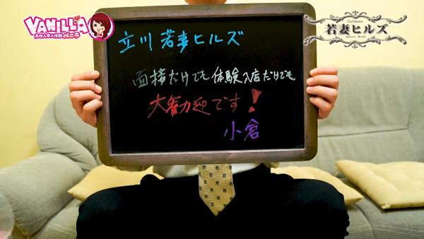 立川 若妻ヒルズのバニキシャ(スタッフ)動画