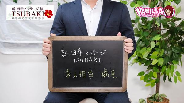 新・回春マッサージTSUBAKIのスタッフによるお仕事紹介動画