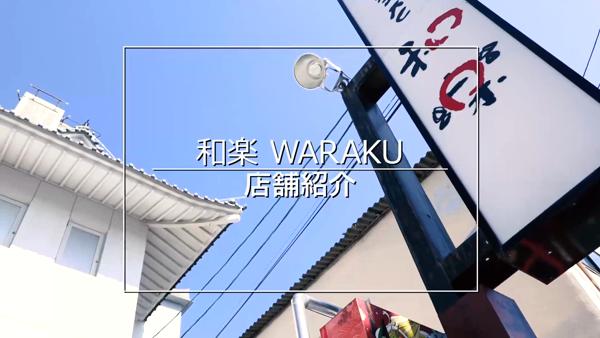 和楽のお仕事解説動画