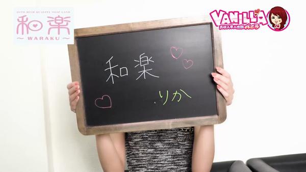 和楽に在籍する女の子のお仕事紹介動画