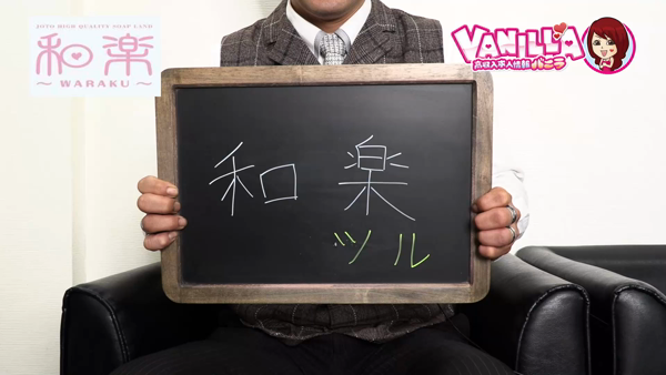 和楽のスタッフによるお仕事紹介動画