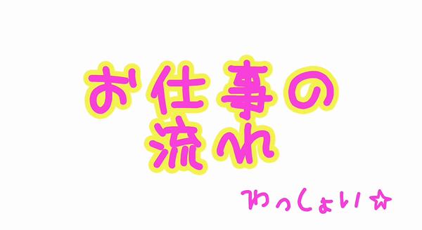 わっしょい☆元祖廃男コース専門店のお仕事解説動画