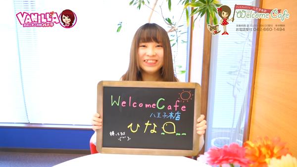 Welcome Cafe八王子本店に在籍する女の子のお仕事紹介動画