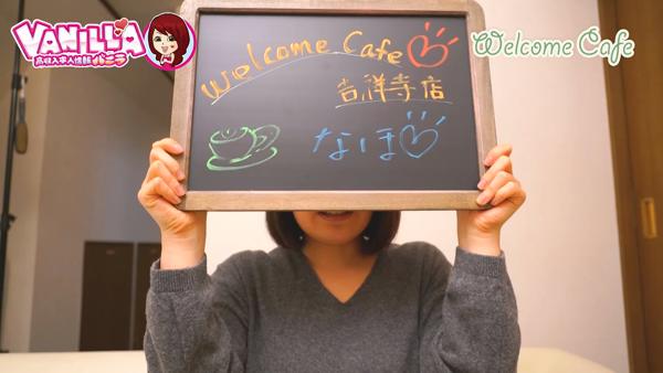 Welcome Cafe 吉祥寺店に在籍する女の子のお仕事紹介動画