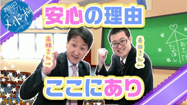 西川口コスプレメイド学園の求人動画