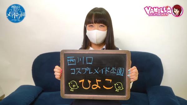 西川口コスプレメイド学園に在籍する女の子のお仕事紹介動画