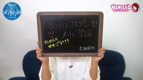 西川口コスプレメイド学園のスタッフによるお仕事紹介動画