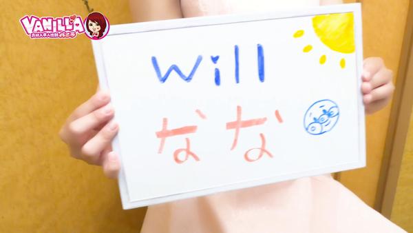 Will(ウィル)のバニキシャ(女の子)動画