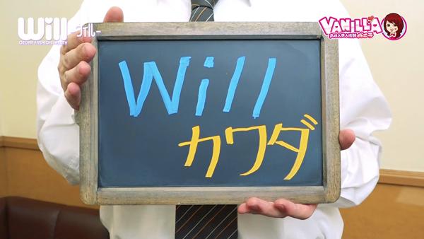 Will(ウィル)のバニキシャ(スタッフ)動画