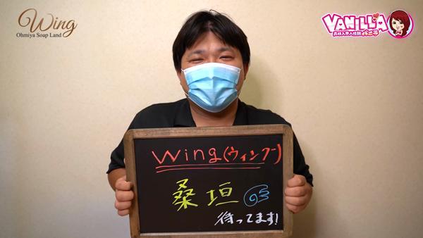 Wing(ウイング)のスタッフによるお仕事紹介動画