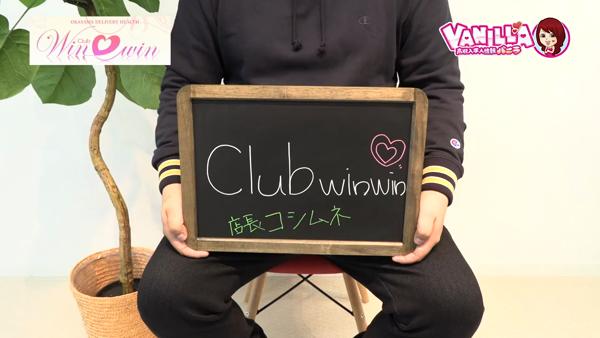 Club win winのお仕事解説動画