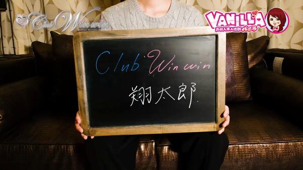 Club win winのスタッフによるお仕事紹介動画