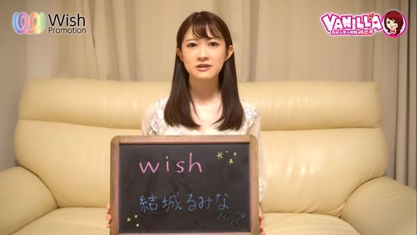 Wishに在籍する女の子のお仕事紹介動画