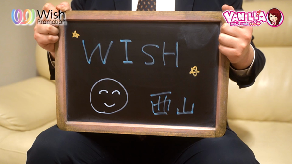 Wishのスタッフによるお仕事紹介動画