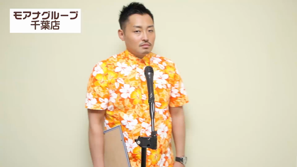 モアナグループ 千葉店の求人動画