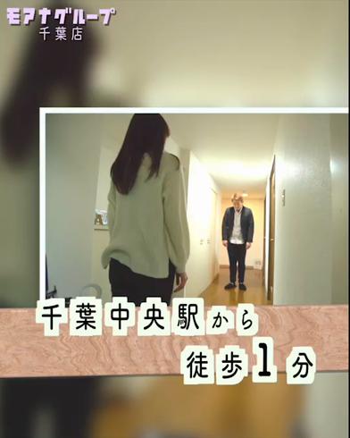 モアナグループ 千葉店のお仕事解説動画