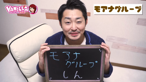 モアナグループ 川越店のスタッフによるお仕事紹介動画