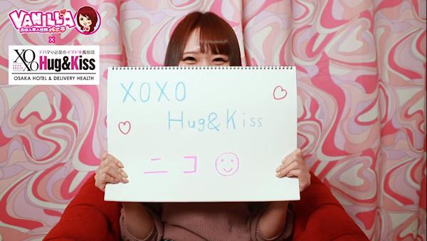 XOXO Hug&Kiss 南大阪店の求人動画
