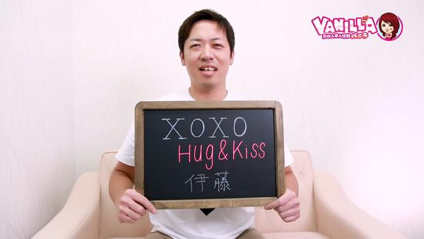 XOXO Hug&Kiss(ハグアンドキス)のバニキシャ(スタッフ)動画