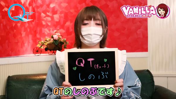 QT(キュート)に在籍する女の子のお仕事紹介動画