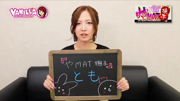 やMAT撫子のバニキシャ(女の子)動画