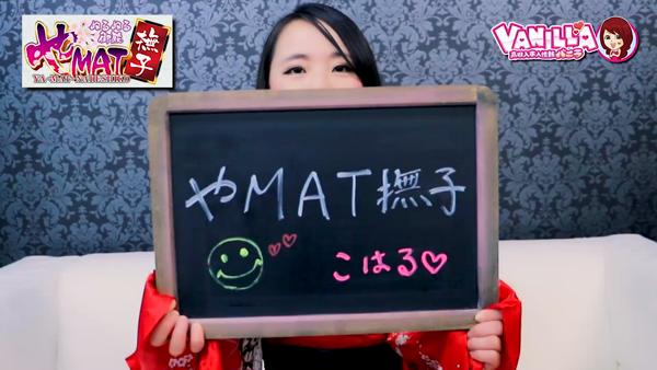 やMAT撫子に在籍する女の子のお仕事紹介動画