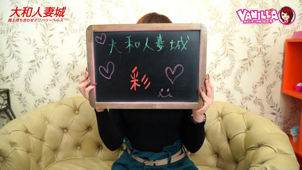 大和人妻城に在籍する女の子のお仕事紹介動画