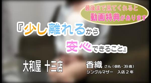 大和屋 十三店の求人動画