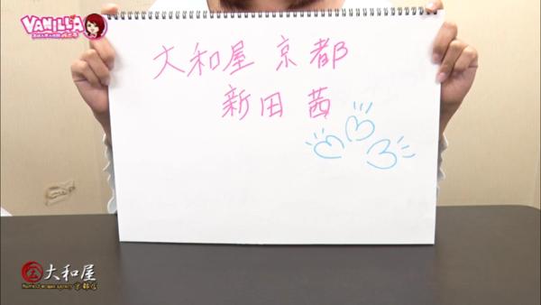 大和屋 京都店のバニキシャ(女の子)動画
