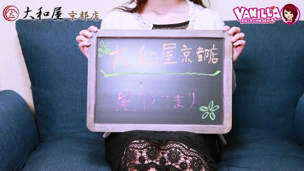 大和屋 京都店に在籍する女の子のお仕事紹介動画