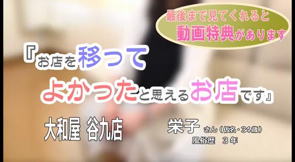 大和屋 谷九店の求人動画