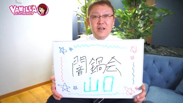 闇鍋会 新宿店のお仕事解説動画