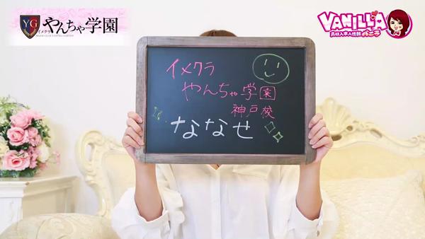 イメクラやんちゃ学園 神戸校のバニキシャ(女の子)動画