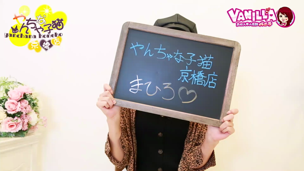 やんちゃな子猫 京橋店に在籍する女の子のお仕事紹介動画
