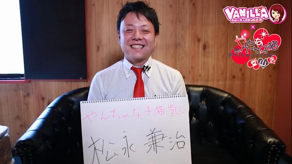 やんちゃな子猫 堂山店のバニキシャ(スタッフ)動画