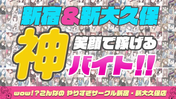 ヤリすぎサークル新宿、新大久保店のお仕事解説動画