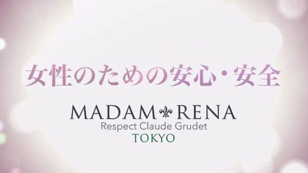マダム麗奈 東京の求人動画