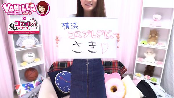 横浜コスプレデビューのバニキシャ(女の子)動画