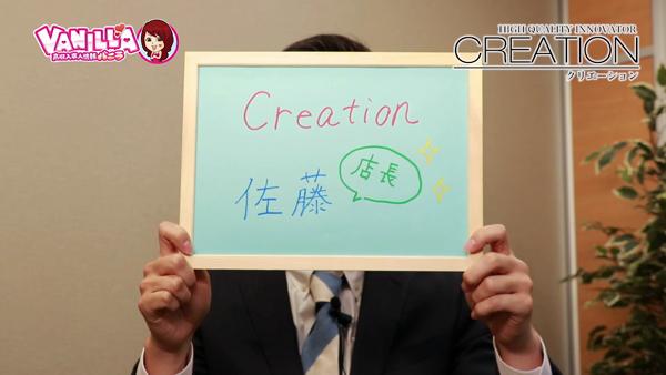 Creation(クリエーション)のバニキシャ(スタッフ)動画