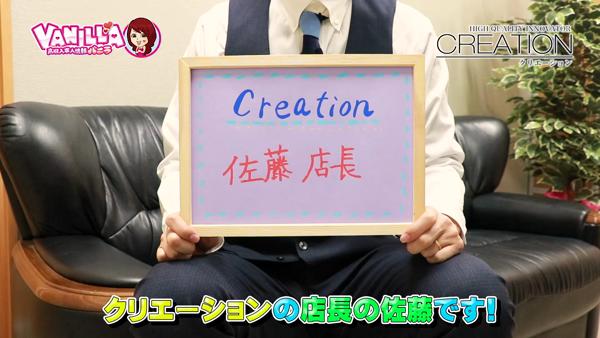 Creation(クリエーション)のスタッフによるお仕事紹介動画