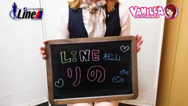 ライン松山店に在籍する女の子のお仕事紹介動画